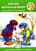 Сергей Савушкин - Как мы встречали весну обложка книги