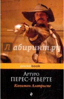 Капитан Алатристе - Артуро Перес-Реверте