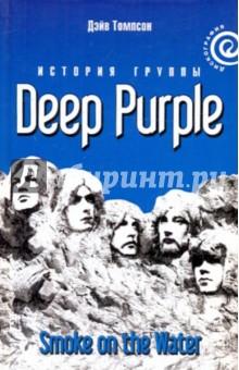 Smoke on the Water: История группы Deep Purple - Дэйв Томпсон