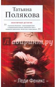 Леди Феникс - Татьяна Полякова