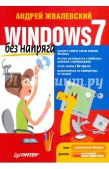 Windows 7 без напряга - Андрей Жвалевский