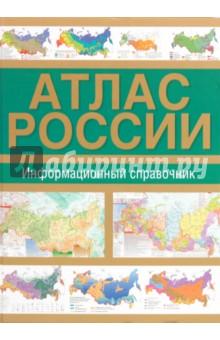 Купить Атлас России. Информационный справочник ISBN: 978-5-17-055320-4
