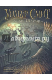 Купить Уилбур Смит: Божество реки ISBN: 978-5-17-065570-0