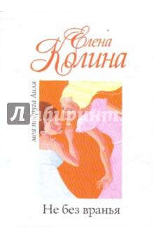 Не без вранья - Елена Колина