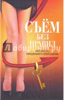 Съем без правил. Мастерство сексуального обольщения - Николай Беляев
