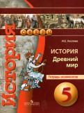 Ирина Уколова: История. Древний мир. 5 класс. Тетрадь-экзаменатор