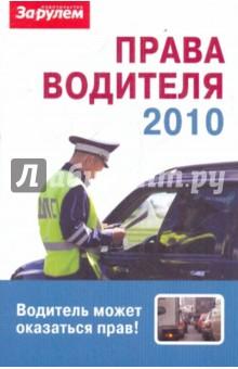 Права водителя 2010
