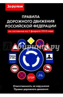 ПДД РФ Ответственность за нарушение ПДД. Карманный справочник