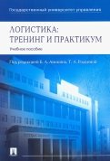 Аникин, Вайн, Водянова: Логистика. Тренинг и практикум. Учебное пособие