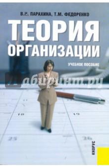 В. Н. Парахина, теория организации – читать онлайн полностью – литрес.