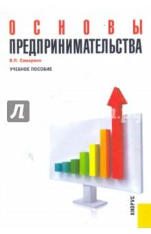 Основы предпринимательства. Учебное пособие - Вера Самарина