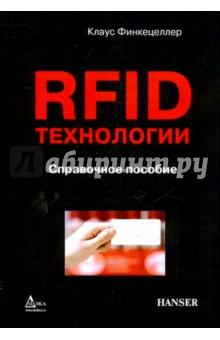 RFID-технологии. Справочное пособие - Клаус Финкенцеллер