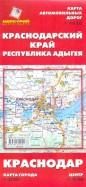 Краснодарский край и Республика Адыгея. Карта автодорог