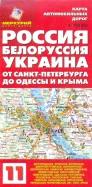 Карта автодорог N11: Россия. Белоруссия. Украина. От СанктПетербурга до Одессы и Крыма