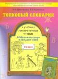 Шестакова, Кулюкина: Толковый словарик к учебнику