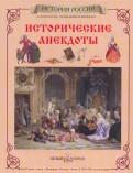 Юрий Каштанов - Исторические анекдоты обложка книги