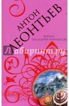 Корона последней принцессы - Антон Леонтьев