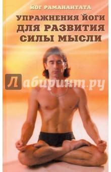 Упражнения йоги для развития силы мысли. Практическое руководство для обретения ясности мышления. - Йог Раманантата