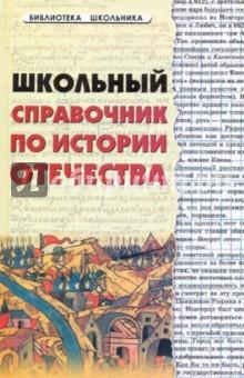 Школьный справочник по истории Отечества - Игорь Кузнецов