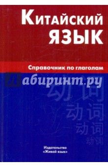 Купить Маргарита Фролова: Китайский язык. Справочник по глаголам ISBN: 978-5-8033-0692-4