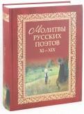 Виктор Калугин: Молитвы русских поэтов. XI-XIX. Антология