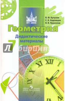 Гдз геометрия 9 класс бутузов кадомцев прасолов