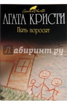 Пять поросят - Агата Кристи