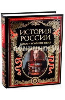 История России. Новое и Новейшее время