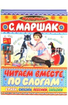 Читаем вместе по слогам - Самуил Маршак