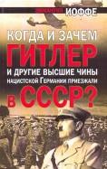 Эммануил Иоффе: Когда и зачем Гитлер и другие высшие чины нацистской Германии приезжали в СССР?