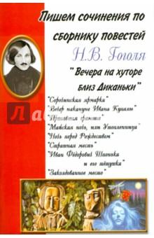 Пишем сочинения по сборнику повестей Н.В. Гоголя Вечера на хуторе близ Диканьки