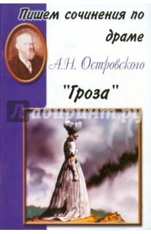 Пишем сочинения по драме А.Н. Островского Гроза