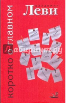 Купить Владимир Леви: Коротко о главном ISBN: 978-5-901226-26-1