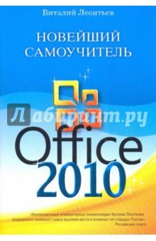 Новейший самоучитель Office 2010