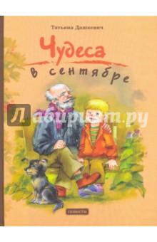 Чудеса в сентябре - Татьяна Дашкевич