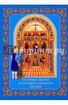Купить Первые шаги в православном храме