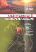 Катин, Катина, Крылов: Альтернативная кардиореабилитация. Практическое пособие