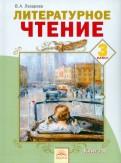 Валерия Лазарева: Литературное чтение: Учебник для 3 класса. В 2-х книгах. Книга 2. ФГОС