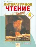 Валерия Лазарева: Литературное чтение: Учебник для 4 класса. В 2 книгах. Книга 2. ФГОС