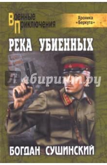 Река убиенных - Богдан Сушинский