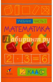 Математика. 2 класс. В 2-х частях. Часть 2: Учебник - Ивашова, Подходова, Туркина, Останина