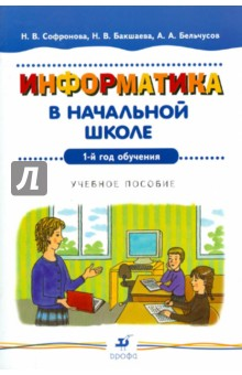 Информатика в начальной школе: 1-й год обучения: Учебное пособие - Софронова, Бакшаева, Бельчусов
