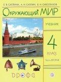Саплина, Сивоглазов, Саплин: Окружающий мир. 4 класс. В 2х частях. Часть 2. Учебник. РИТМ. ФГОС