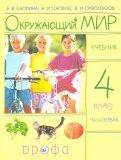 Саплина, Сивоглазов, Саплин: Окружающий мир. 4 класс. В двух частях. Часть 1. Учебник. РИТМ. ФГОС