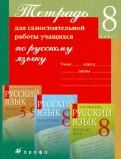 Александра Купалова: Тетрадь для самостоятельной работы учащихся по русскому языку. 8 класс