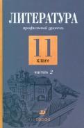 Емельянова, Обернихина, Мацыяка: Литература. 11 класс. Профильный уровень. В 2-х частях. Часть 2: учебник