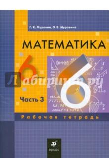 Математика. 6 класс. Рабочая тетрадь. В 3 частях. Часть 3 - Муравин, Муравина