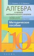 Муравин, Муравина: Алгебра и начала математического анализа. 10 класс. Методическое пособие