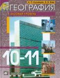 Кузнецов, Ким: География. 10-11 классы. Учебник. Базовый уровень