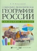 Евгений Плисецкий: Социально-экономическая география России: Справочное пособие